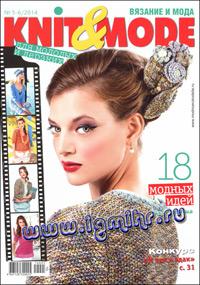 журнал по вязанию Knit & Mode № 5,2014
