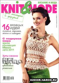 журнал по вязанию Knit & Mode № 6,2011