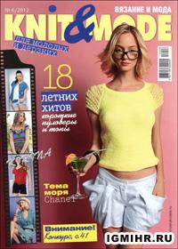 журнал по вязанию Knit & Mode № 6,2012