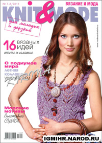 журнал по вязанию Knit & Mode № 7-8,2011