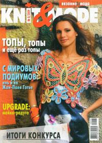 журнал по вязанию Knit&Mode № 8,2009