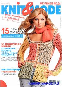 журнал по вязанию Knit&Mode № 9,2010