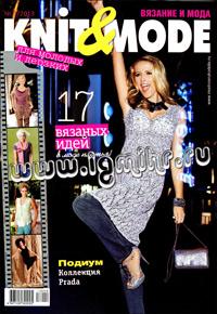 журнал по вязанию Knit & Mode № 9,2013