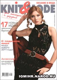журнал по вязанию Knit & Mode № 1-2,2011