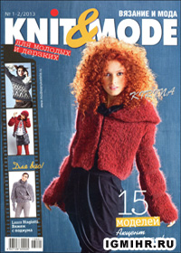 журнал по вязанию Knit & Mode № 1-2,2013