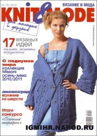 журнал по вязанию Knit&Mode № 10,2010
