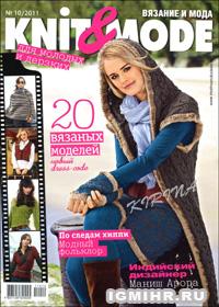 журнал по вязанию Knit & Mode № 10,2011