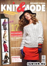журнал по вязанию Knit & Mode № 10,2012