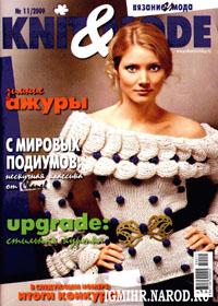 журнал по вязанию Knit&Mode № 11,2009