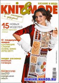журнал по вязанию Knit&Mode № 11,2010