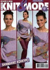 журнал по вязанию Knit&Mode № 12,2008