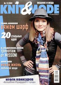 журнал по вязанию Knit&Mode № 12,2009