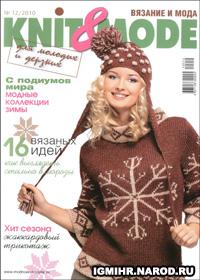 журнал по вязанию Knit&Mode № 12,2010