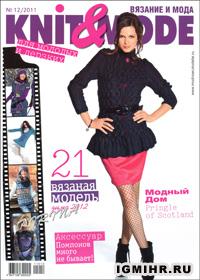 журнал по вязанию Knit & Mode № 12,2011