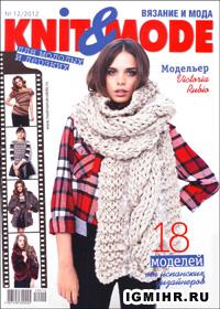 журнал по вязанию Knit & Mode № 12,2012