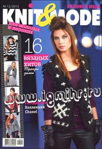 журнал по вязанию Knit & Mode № 12,2013