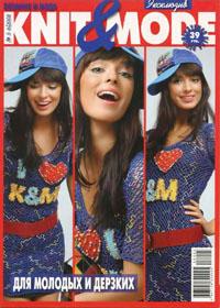 журнал по вязанию Knit&Mode № 5-6,2008