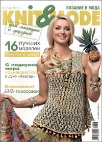 журнал по вязанию Knit&Mode № 7-8,2010