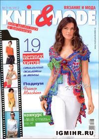 журнал по вязанию Knit & Mode № 7-8,2012