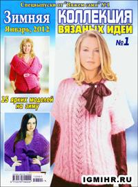 журнал по вязанию Коллекция вязаных идей № 1, 2012