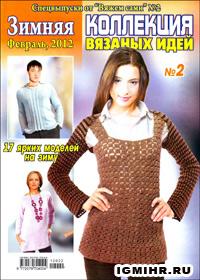 журнал по вязанию Коллекция вязаных идей № 2, 2012