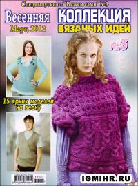 журнал по вязанию Коллекция вязаных идей № 3, 2012