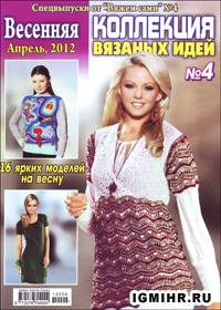 журнал по вязанию Коллекция вязаных идей № 4, 2012