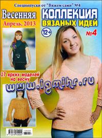 журнал по вязанию Коллекция вязаных идей № 4, 2013