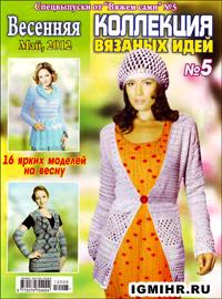 журнал по вязанию Коллекция вязаных идей № 5, 2012