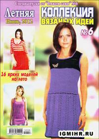 журнал по вязанию Коллекция вязаных идей № 6, 2012