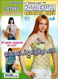 журнал по вязанию Коллекция вязаных идей № 6, 2013