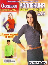 журнал по вязанию Коллекция вязаных идей № 10, 2012