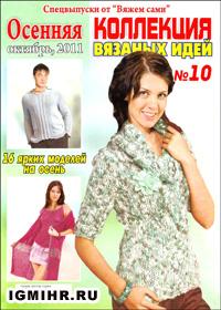 журнал по вязанию Коллекция вязаных идей № 10, 2011