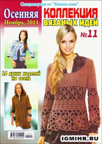 журнал по вязанию Коллекция вязаных идей № 11, 2011