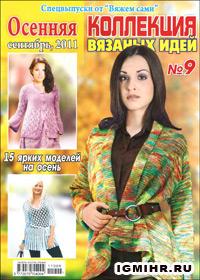 журнал по вязанию Коллекция вязаных идей № 9, 2011