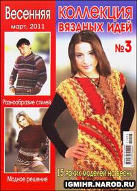 журнал по вязанию Коллекция вязаных идей № 3, 2011
