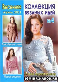 журнал по вязанию Коллекция вязаных идей № 4, 2011