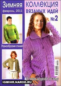 журнал по вязанию Коллекция вязаных идей № 2, 2011