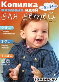 журнал по вязанию Копилка вязаных идей для детей № 1, 2012
