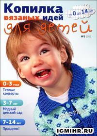 журнал по вязанию Копилка вязаных идей для детей № 2, 2012