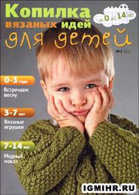 журнал по вязанию Копилка вязаных идей для детей № 3, 2012