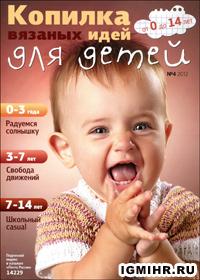 журнал по вязанию Копилка вязаных идей для детей № 4, 2012