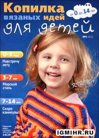 журнал по вязанию Копилка вязаных идей для детей № 5, 2012