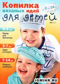журнал по вязанию Копилка вязаных идей для детей № 6, 2012