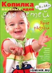 журнал по вязанию Копилка вязаных идей для детей № 8, 2012