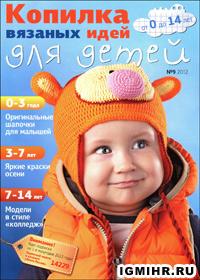журнал по вязанию Копилка вязаных идей для детей № 9, 2012
