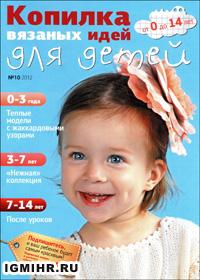 журнал по вязанию Копилка вязаных идей для детей № 10, 2012