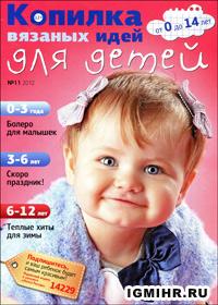 журнал по вязанию Копилка вязаных идей для детей № 11, 2012