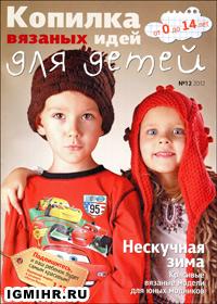 журнал по вязанию Копилка вязаных идей для детей № 12, 2012