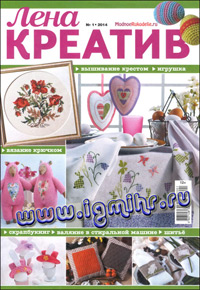 журнал по рукоделию Лена креатив № 1,2014
